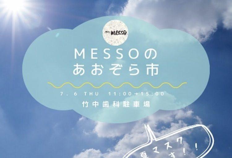7月9日(木)メッソのあおぞら市 開催🌞 アトリエmessoが3Fから飛び出して、外であおぞら市を開催します!