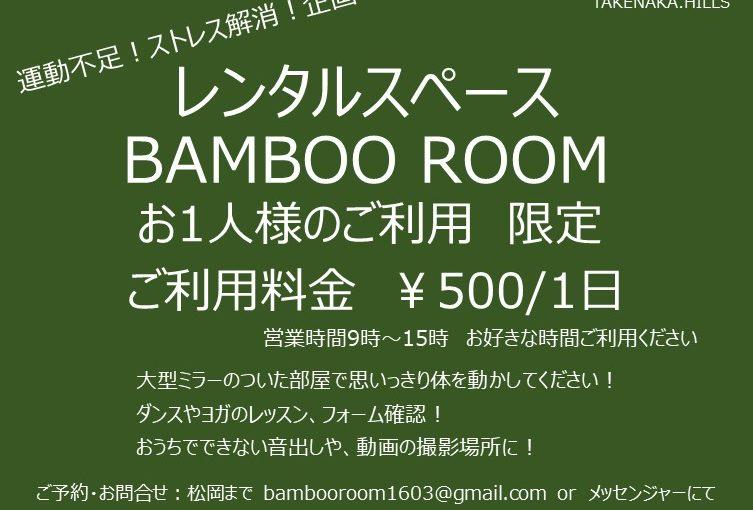 BAMBOOROOMでのクラスは4月に入り、全て休止となりました。 でも、空きスペースがもったいない! そこで!大サービス企画を考えました!